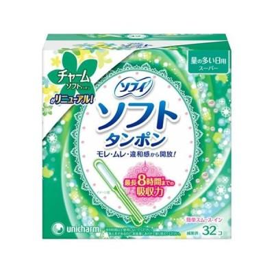 ユニ・チャーム ソフィ ソフトタンポン スーパー 多い日用 32個