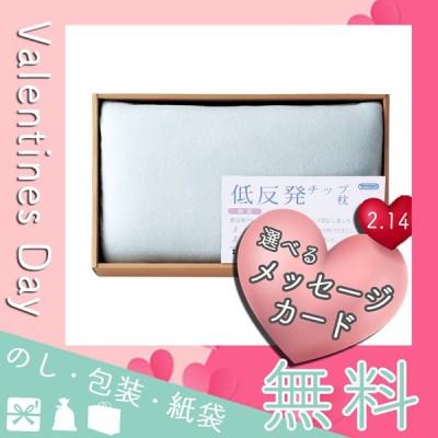 結婚内祝い お返し 結婚祝い 枕 ピロー プレゼント 引き出物 枕 ピロー 低反発チップ枕(ピロケース付) ブルー