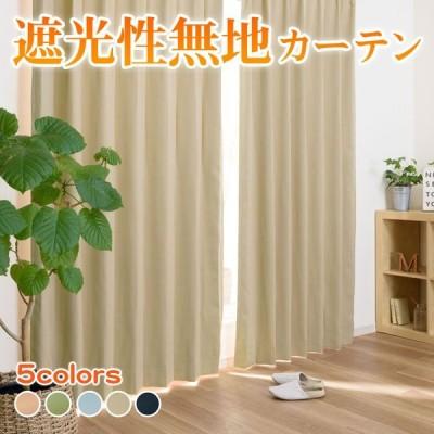 遮光カーテン 1級 丈が1cm単位で選べる S 1枚/990サイズプラス/OUD0358/ ポイント10倍
