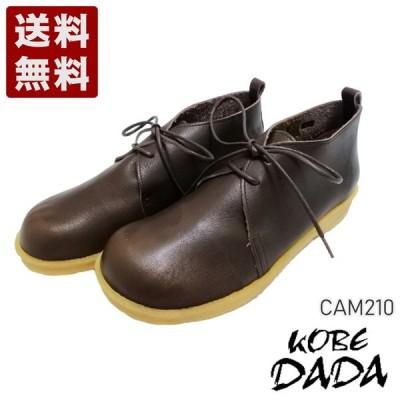 【KOBE DADA CAM-210 ダークブラウン】本革国産カジュアルシューズ