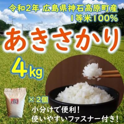 お米 4kg(2kg×2個) あきさかり 広島県神石高原町産 令和2年産 1等米100%