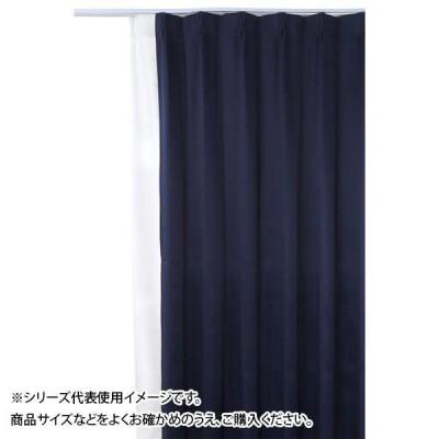 ※受注生産 防炎遮光1級カーテン ネイビー 約幅200×丈230cm 1枚