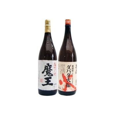 焼酎 飲み比べセット ダバダ火振 1800ml栗  と魔王 芋 1800ml白玉酒造  2本セット