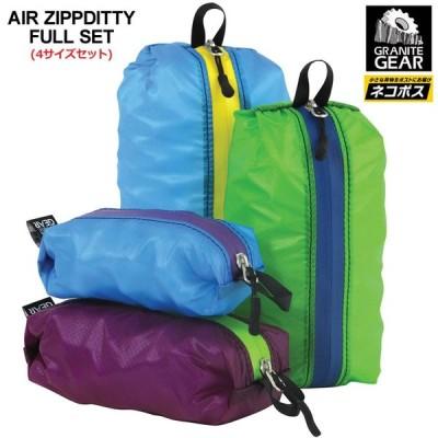 グラナイトギア スタッフバッグ GRANITE GEAR エアジップディティー フルセット 4個セット AIR ZIPPDITTY FULL SET メンズ レディース [M便 1/3]   正規取扱店