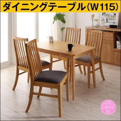 ダイニングテーブル 単品 4人 4人掛け 4人用 幅115 テミス ダイニング コンパクト 4人がけ用 北欧