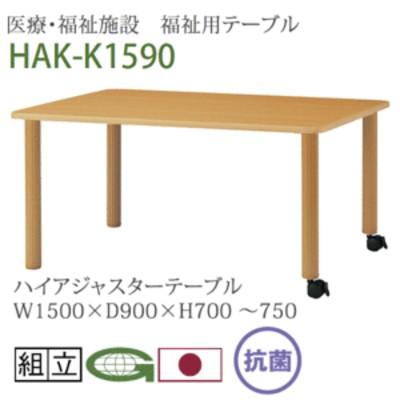 医療 福祉施設 福祉用テーブル ハイアジャスターテーブル キャスター脚 150cm幅 高さ調節 HAK-K1590