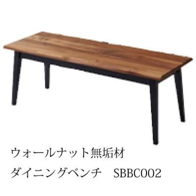 ウォールナット無垢材 食卓ベンチ 115センチ幅
