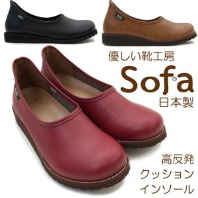 【sofa】NS GARDEN レディースパンプス 日本製 ラウンドトゥ Bell&Sofa クッションインソール ガーデン 本革風 ソフト合皮 痛くない made