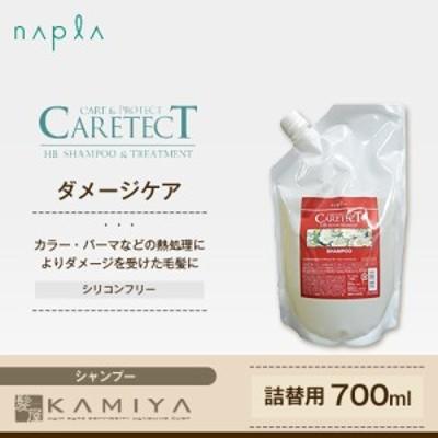 ナプラ ケアテクト HB リペア シャンプー 700ml 詰替用