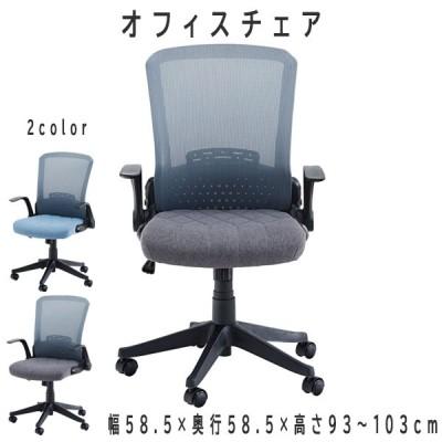 ワークチェア オフィスチェア PCチェア 1脚 work chair