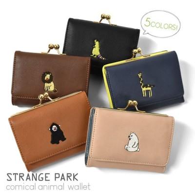 財布 レディース 小さめ おしゃれ 三つ折り財布/Strange Park ストレンジパーク/フェイクレザー コミカルアニマル 刺繍 がま口 三つ折り