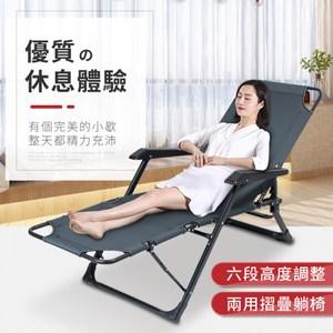 【IDEA 】加粗方管調節透氣休閒躺椅