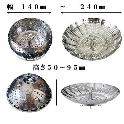 蒸し器 フリーサイズ蒸し器 日本製 折りたためる収納スタンド