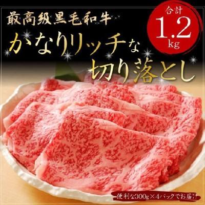 すき焼き肉 黒毛和牛 かなりリッチな切り落とし 1.2kg (300g×4パック) 送料無料 最高級和牛