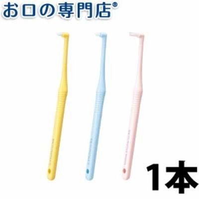 ポイント消化 歯ブラシ ライオン EXワンタフト onetuft 1本 ハブラシ