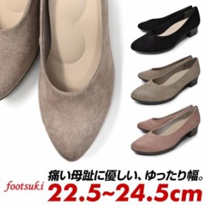 アシックス商事 フットスキ パンプス 痛くない 3E相当 幅広 レディース 黒 灰色 緑色 履きやすい ブラック ブラウン ピンク asics footsu