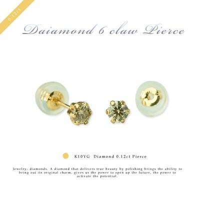 プレゼントにおすすめ 6本爪1粒ダイヤ スタッドピアス K10YG(イエローゴールド) ダイヤモンド 計0.12ct(0.06ct×2) ピアス
