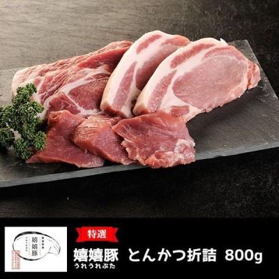 肉 ギフト 豚肉 嬉嬉豚 とんかつセット(約800g)