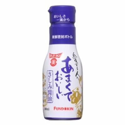 【●お取り寄せ】フンドーキン あまくておいしい さしみ醤油 200ml