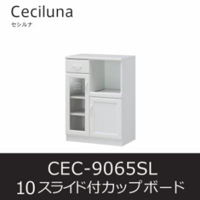 スライド付カップボード セシルナ10 CEC-9065SL キッチンラック キャビネット 食器棚 キャスター付   白井産業