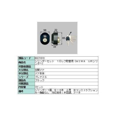リクシル 部品 玄関ドア用 交換用シリンダー レバー ブラック上 1ロック取替用 MIWA URシリンダー DDZZ1019 LIXIL トステム メンテナンス