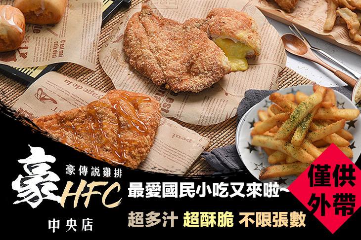 【新竹】豪傳說雞排 #GOMAJI吃喝玩樂券#電子票券#中式