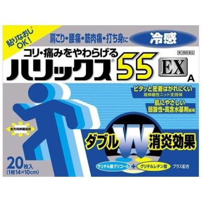 ハリックス55EX 冷感 20枚