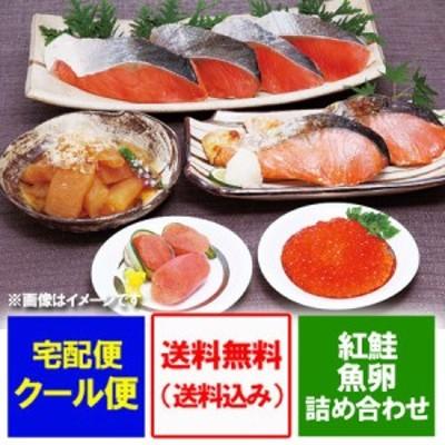 紅鮭 切り身 送料無料 紅鮭・魚卵 詰め合わせ 価格 6188円 鮭 切り身