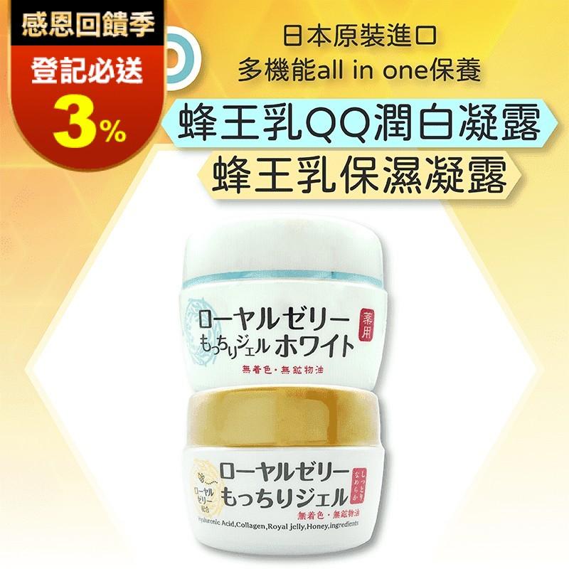 【OZIO】蜂王乳保濕凝露(75g/罐、隨身組20g) 保濕亮白/改善暗沉