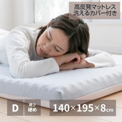 高反発マットレス ダブル 洗えるカバー付き 点で支える 高密度 高耐久 ウレタン 厚さ8cm 日本製