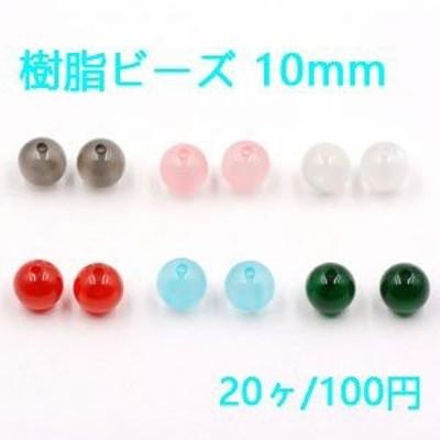 樹脂ビーズ 丸玉 10mm キャッツアイの質感【20ヶ】