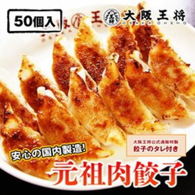 大阪王将 肉餃子 50個