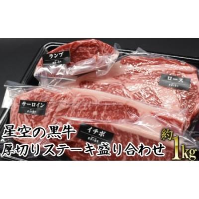 北海道標茶町 星空の黒牛 厚切りステーキ盛り合わせ約1kg