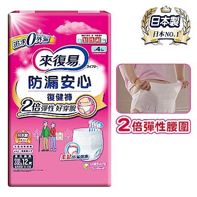 來復易 防漏安心復健褲(XL)(12片 x 4包/箱)-成人紙尿褲