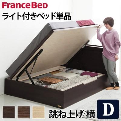 フランスベッド ダブル 収納 ライト・棚付きベッド 〔グラディス〕 跳ね上げ横開き ダブル ベッドフレームのみ 収納ベッド 木製 日本製 宮付き コン