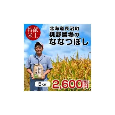 【おいしいお米】ななつぼし 5kg 新米 令和2年産 2020 北海道米 白米 特A 皇室献上米 生産者 農家直送 長沼町 桃野農場