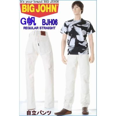 日本最強ジーンズ記録超え!世界最強パンツ!G帆 BIG JOHN JEANS BJH06-000ビッグジョン ヘビーオンス ハンプジーンズ はんぷ生地