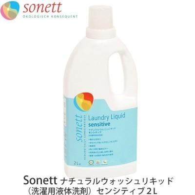 Sonett ナチュラルウォッシュリキッド(洗濯用液体洗剤) センシティブ 2L /Sonett (洗濯用品 日用品 リキッド 洗濯物 引越し 贈り物 ギフト)