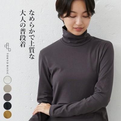 タートルネック カットソー 長袖 レディース ふわふわコットン タートルネック プルオーバー 日本製 40代 50代 60代 女性 ファッション tokyobasic