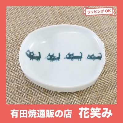 醤油皿 有田焼 波佐見焼 黒ネコエコ皿 箸置き付き たまりやすい 斜め 猫 節約 和食器 陶器 三階菱