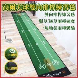 高爾夫球雙向推桿練習毯