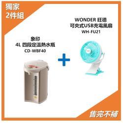 獨家組合↘象印 4L四段定溫微電腦熱水瓶(CD-WBF40)+旺德 可夾式USB充電風扇(WH-FU21)