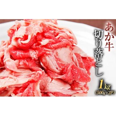 熊本の和牛 くまもと和牛 切り落とし 1.1kg《8月末-10月上旬頃より順次出荷》熊本県産 肉 和牛 牛肉