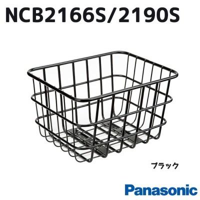 自転車 リアバスケット NCB2166S NCB2190S 取付車種:ギュットアニーズシリーズ 20型 22型 26型