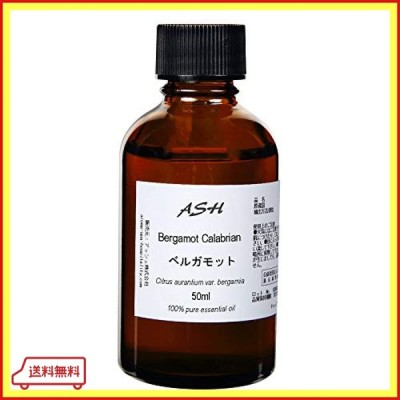 ASH ベルガモット エッセンシャルオイル 50ml AEAJ表示基準適合認定精油