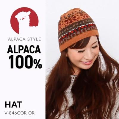 アルパカ 帽子 アルパカ100% V-846GOR-OR