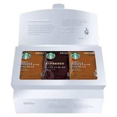【送料無料】スターバックス オリガミ コーヒーギフト  SB-10S【ギフト館】
