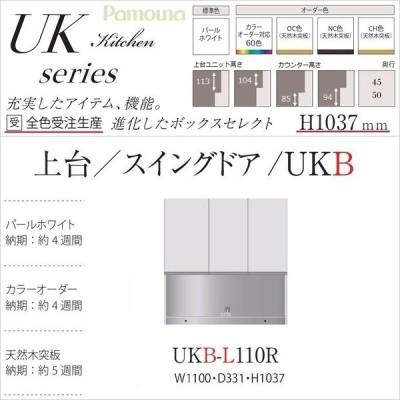 食器棚 上台ユニット 幅110cm ロータイプ キッチン パモウナ スイングドア 開き扉 板戸 収納家具 UKB-L110R