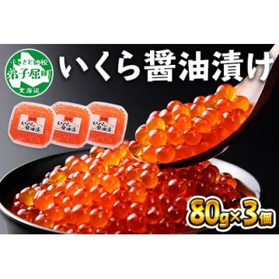 144.いくら醤油漬け 80g×3個 北海道 いくら イクラ 魚卵 魚介 海鮮