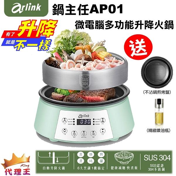 Arlink 微電腦多功能升降火鍋 鍋主任AP01 火鍋 鍋子 湯鍋 燉鍋 平底鍋 鍋物 (贈不沾煎盤+噴油瓶)